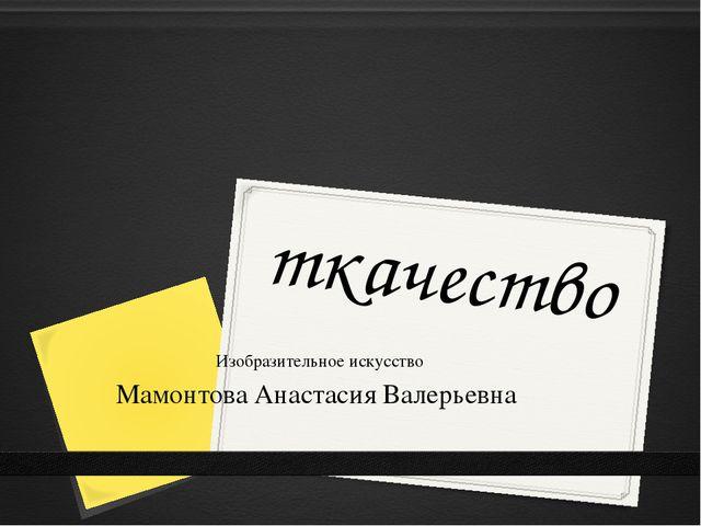 ткачество Изобразительное искусство Мамонтова Анастасия Валерьевна