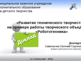 Медийная реклама Prezentacii.com «Развитие технического творчества на примере