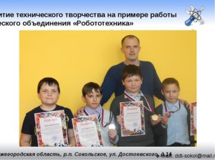 e-mail: ddt-sokol@mail.ru Адрес: Нижегородская область, р.п. Сокольское, ул.