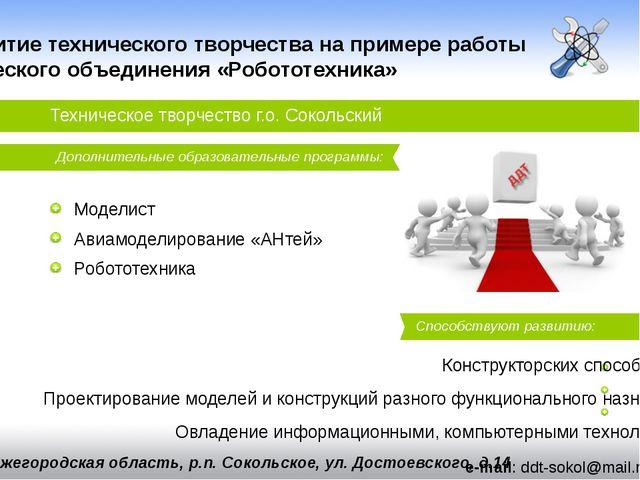 Моделист Авиамоделирование «АНтей» Робототехника Техническое творчество г.о....