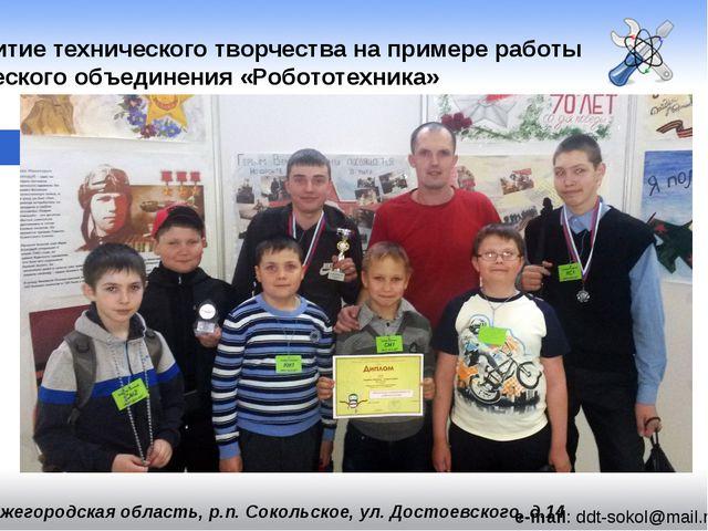 e-mail: ddt-sokol@mail.ru Адрес: Нижегородская область, р.п. Сокольское, ул....