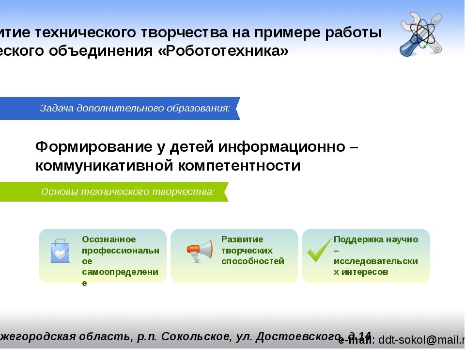 Реклама на порталах. «Развитие технического творчества на примере работы твор...