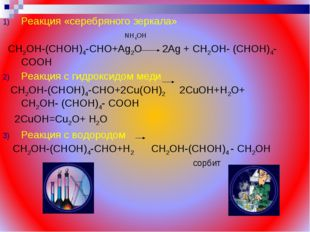 Реакция «серебряного зеркала» NH4OH CH2OH-(CHOH)4-CHO+Ag2O 2Ag + CH2OH- (CHOH