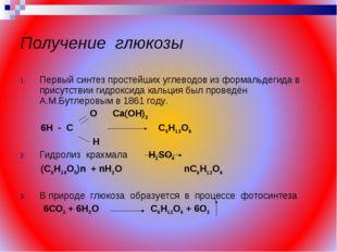 Получение глюкозы Первый синтез простейших углеводов из формальдегида в прису