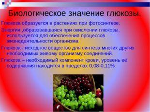 Глюкоза образуется в растениях при фотосинтезе. Энергия ,образовавшаяся при о