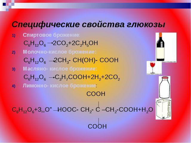 Специфические свойства глюкозы Спиртовое брожение: C6H12O6 2CO2+2C2H5OH Молоч...