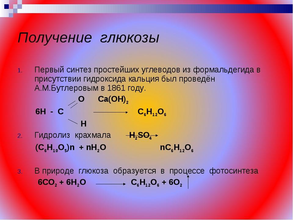 Получение глюкозы Первый синтез простейших углеводов из формальдегида в прису...