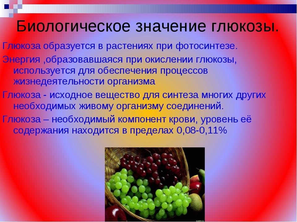 Глюкоза образуется в растениях при фотосинтезе. Энергия ,образовавшаяся при о...