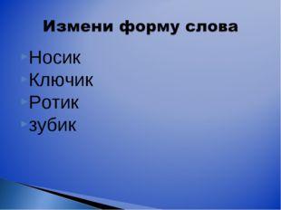 Носик Ключик Ротик зубик