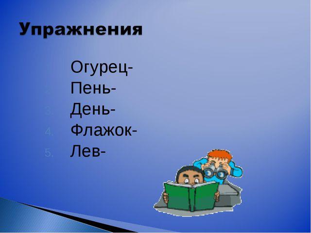 Огурец- Пень- День- Флажок- Лев-