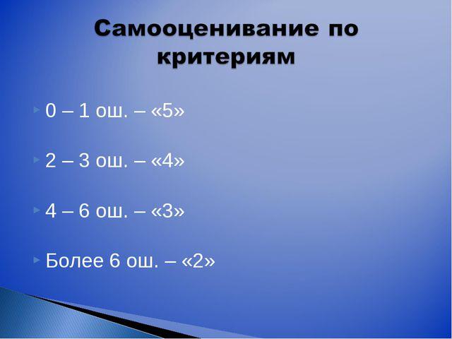 0 – 1 ош. – «5» 2 – 3 ош. – «4» 4 – 6 ош. – «3» Более 6 ош. – «2»