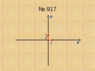 № 917