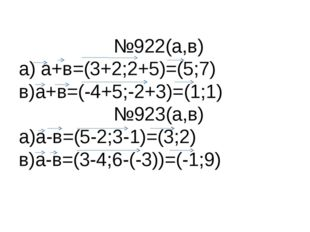 №922(а,в) а) а+в=(3+2;2+5)=(5;7) в)а+в=(-4+5;-2+3)=(1;1) №923(а,в) а)а-в=(5-