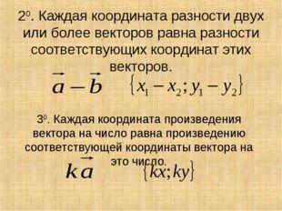 20. Каждая координата разности двух или более векторов равна разности соответ