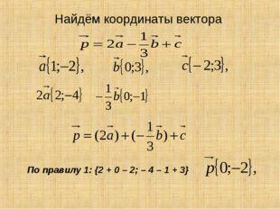 Найдём координаты вектора