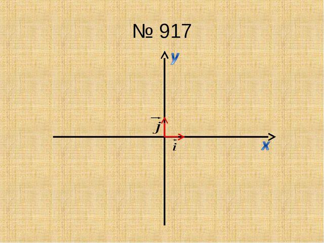 № 917...