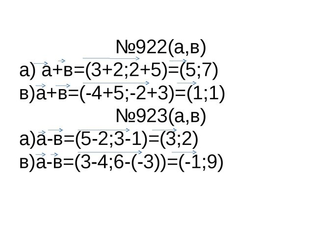 №922(а,в) а) а+в=(3+2;2+5)=(5;7) в)а+в=(-4+5;-2+3)=(1;1) №923(а,в) а)а-в=(5-...
