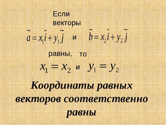 Координаты равных векторов соответственно равны