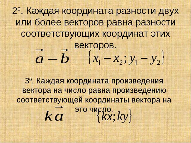 20. Каждая координата разности двух или более векторов равна разности соответ...