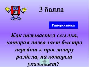Задание болельщикам Дисковод