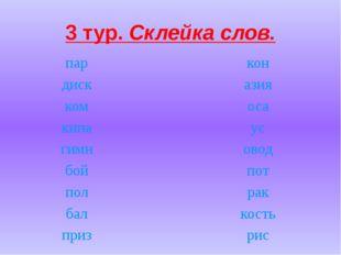 5 тур «Опознай пословицу»