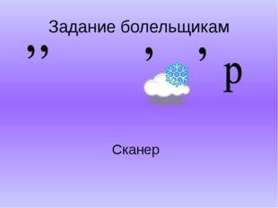 5. Алгоритм, записанный на языке, которым пользуется компьютер д и с к е т а
