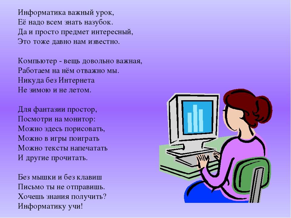 Стенгазеты по информатике картинки