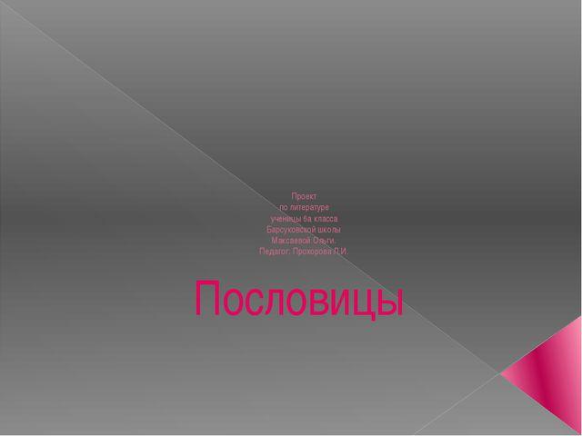 Проект по литературе ученицы 6а класса Барсуковской школы Максаевой Ольги. П...