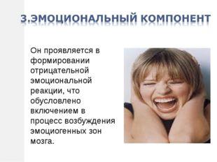 Он проявляется в формировании отрицательной эмоциональной реакции, что обусло
