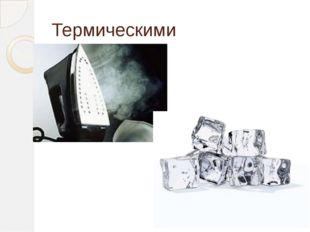 Термическими
