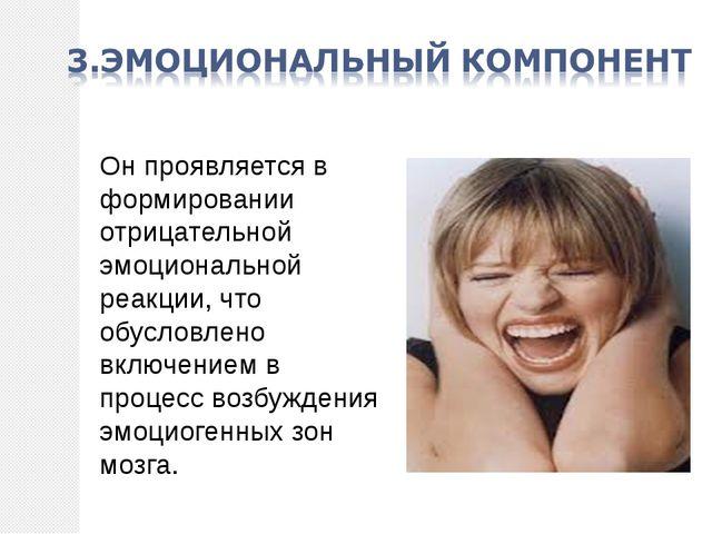 Он проявляется в формировании отрицательной эмоциональной реакции, что обусло...