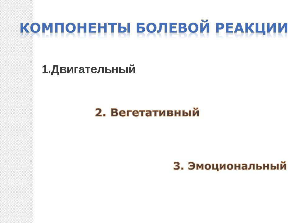 1.Двигательный