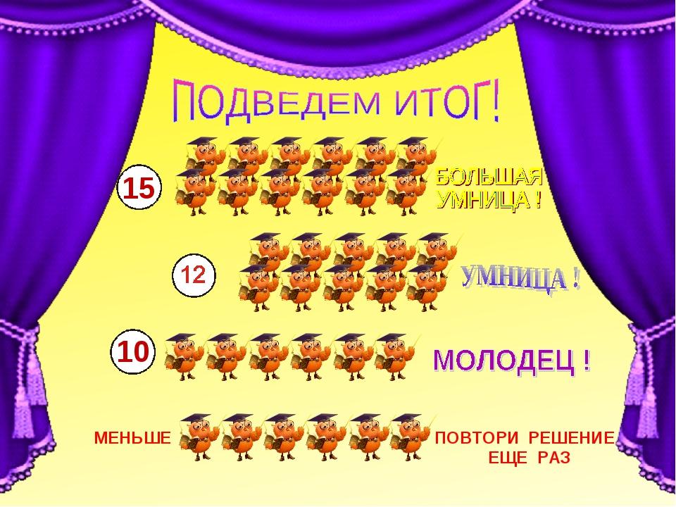 ПОВТОРИ РЕШЕНИЕ ЕЩЕ РАЗ МЕНЬШЕ 15 10