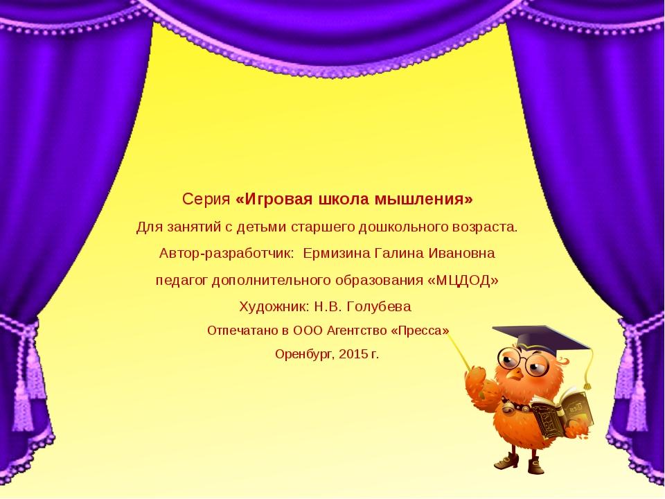 Серия «Игровая школа мышления» Для занятий с детьми старшего дошкольного возр...