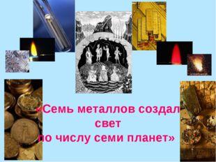 «Семь металлов создал свет по числу семи планет»
