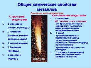 Общие химические свойства металлов Сильные восстановители С простыми вещества