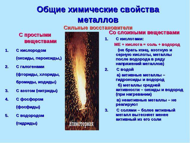Общие химические свойства металлов Сильные восстановители С простыми вещества...