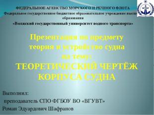 Презентация по предмету теория и устройство судна на тему: ТЕОРЕТИЧЕСКИЙ ЧЕРТ