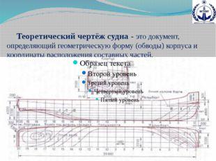 Теоретический чертёж судна - это документ, определяющий геометрическую форму