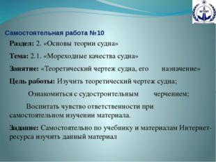 Самостоятельная работа №10 Раздел: 2. «Основы теории судна» Тема: 2.1. «Морех