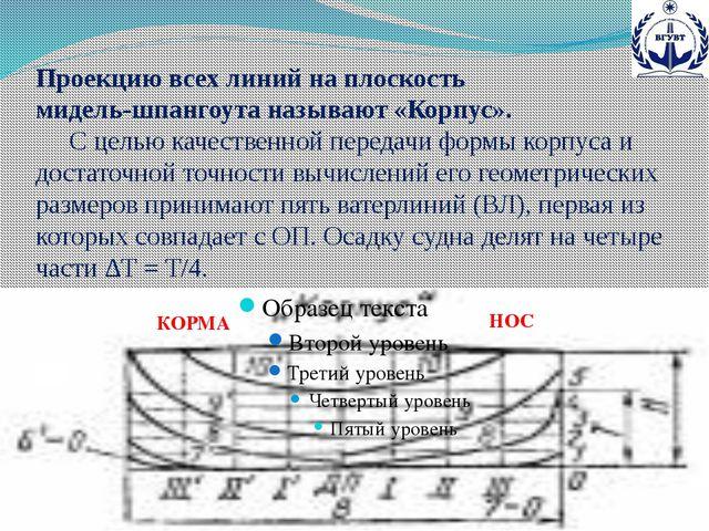 Проекцию всех линий на плоскость мидель-шпангоута называют «Корпус». С целью...