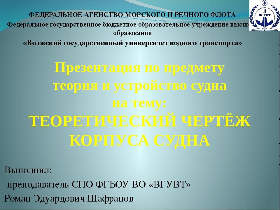 Презентация по предмету теория и устройство судна на тему: ТЕОРЕТИЧЕСКИЙ ЧЕРТ...