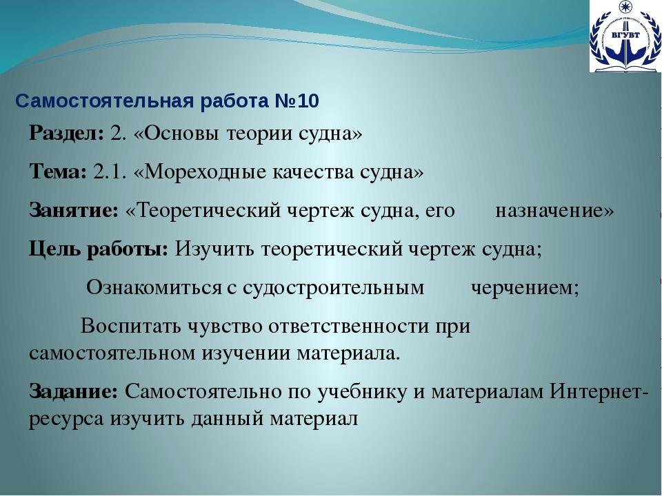 Самостоятельная работа №10 Раздел: 2. «Основы теории судна» Тема: 2.1. «Морех...