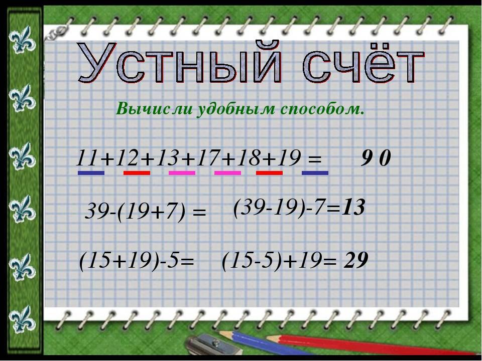 Вычисли удобным способом. 11+12+13+17+18+19 = 9 0 39-(19+7) = (39-19)-7=13 (1...
