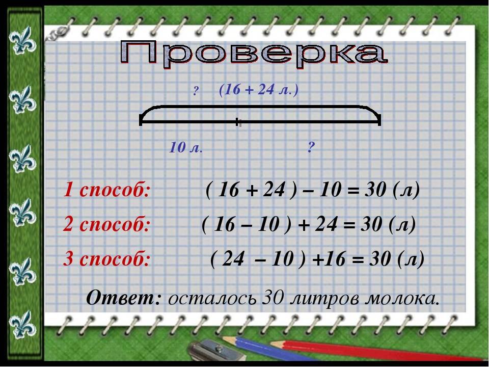 ( 16 + 24 ) – 10 = 30 (л) ( 16 – 10 ) + 24 = 30 (л) ( 24 – 10 ) +16 = 30 (л)...