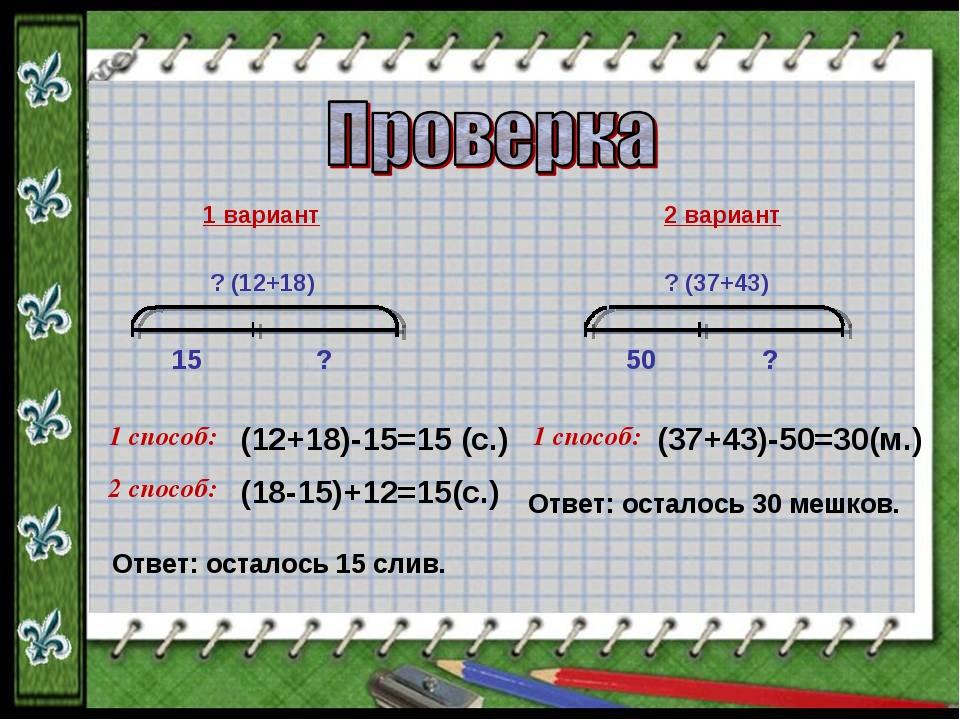 1 вариант 2 вариант ? (12+18) ? (37+43) 15 50 ? ? 1 способ: 2 способ: 1 спосо...