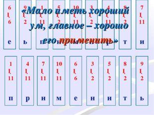 4 ─ 11 р 7 ─ 11 и 10 ─ 11 м 6 ─ 6 е 3 ─ 2 н 5 ─ 2 и 8 ─ 2 т 9 ─ 2 ь 1 ─ 11 п