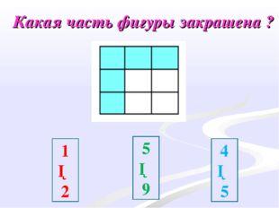 Какая часть фигуры закрашена ? 5─ 9 1─ 2 4─ 5