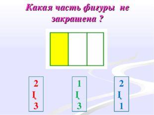 2─ 1 1─ 3 2─ 3 Какая часть фигуры не закрашена ?