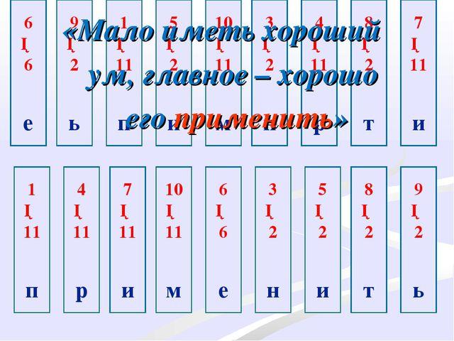 4 ─ 11 р 7 ─ 11 и 10 ─ 11 м 6 ─ 6 е 3 ─ 2 н 5 ─ 2 и 8 ─ 2 т 9 ─ 2 ь 1 ─ 11 п...